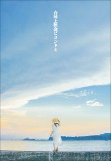 合同上映会ビヨンド4 最終版_page-0001
