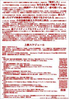 合同上映会ビヨンド4 最終版_page-0002